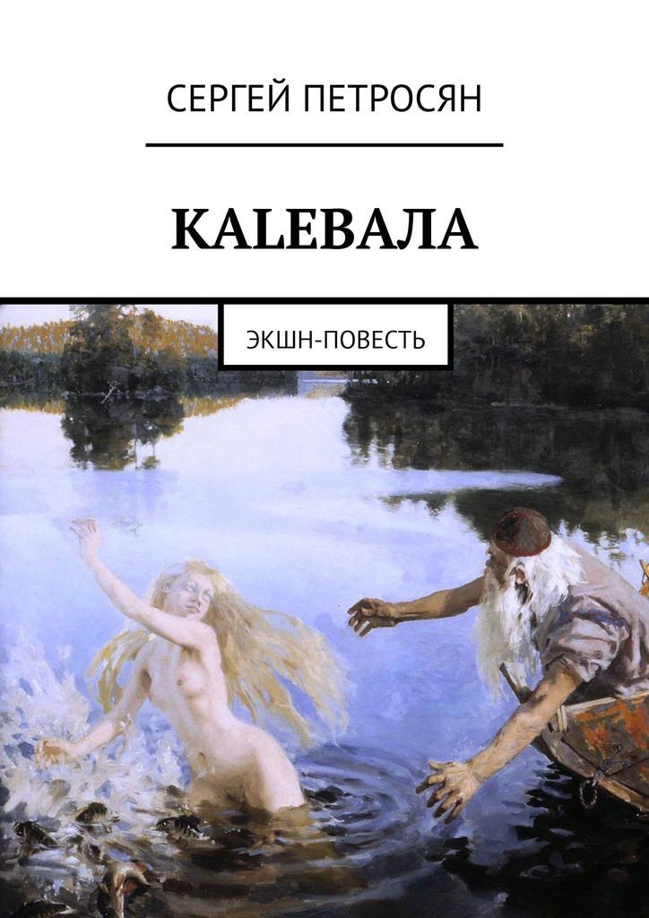 Сергей Петросян КАLЕВАЛА. ЭКШН-ПОВЕСТЬ цена и фото