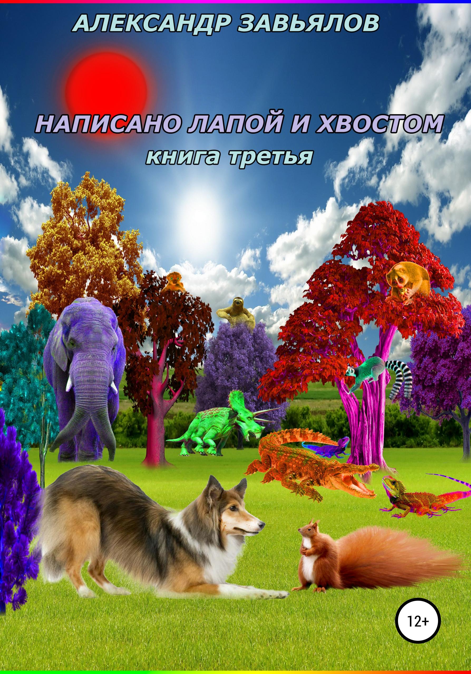 Александр Николаевич Завьялов Написано лапой и хвостом. Книга третья александр николаевич завьялов написано лапой и хвостом