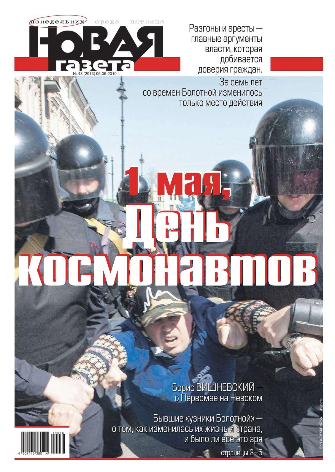 Новая Газета 48-2019