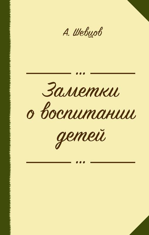 Александр Шевцов (Андреев) Заметки о воспитании детей (сборник) цена и фото