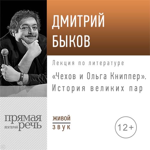 Дмитрий Быков Лекция «Чехов и Ольга Книппер. История великих пар»