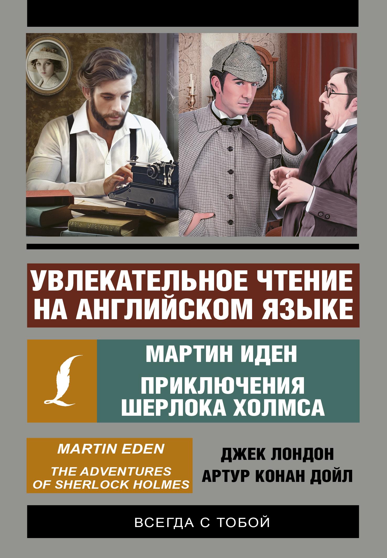 Увлекательное чтение на английском языке. Мартин Иден. Приключения Шерлока Холмса