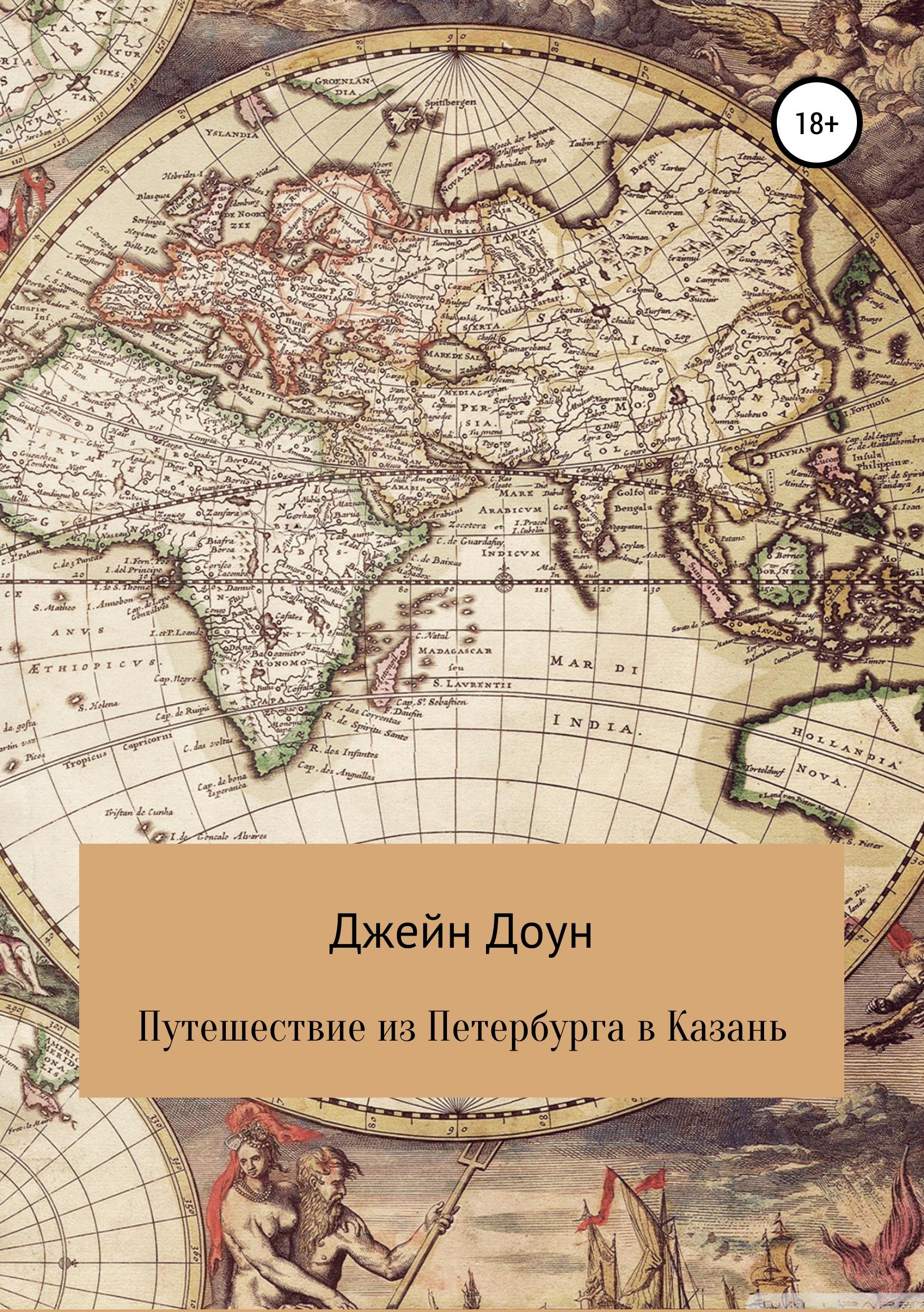 Путешествия из Петербурга в Казань