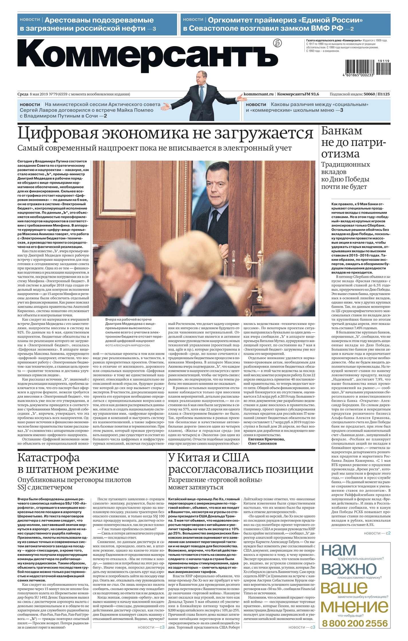 Редакция газеты Коммерсантъ (понедельник-пятница) Коммерсантъ (понедельник-пятница) 79-2019 цена