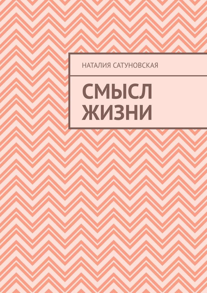 все цены на Наталия Ивановна Сатуновская Смысл жизни онлайн
