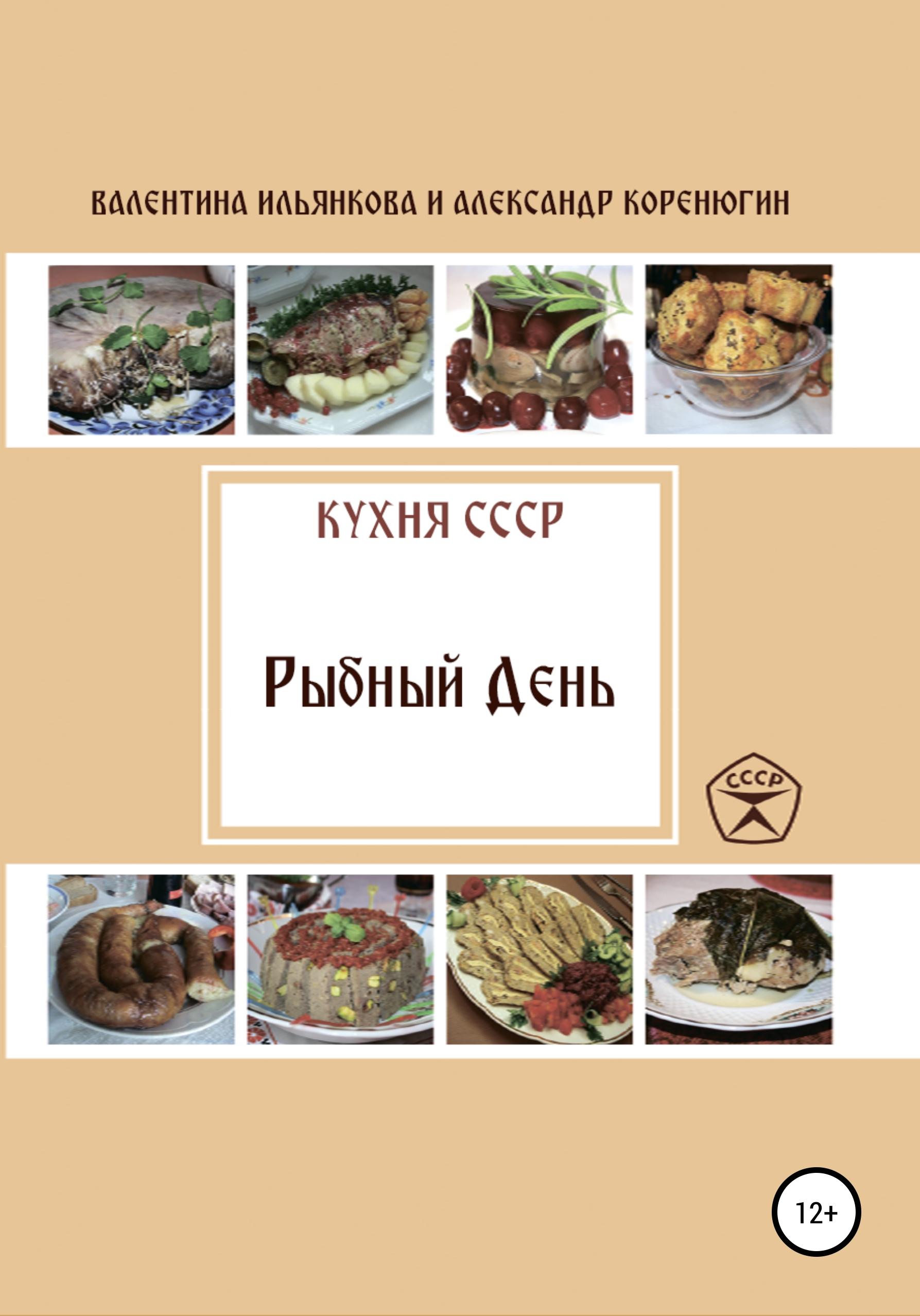 Валентина Михайловна Ильянкова Кухня СССР. Рыбный день