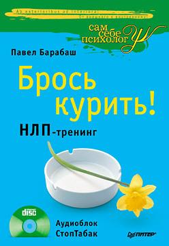 Павел Барабаш Брось курить! НЛП-тренинг