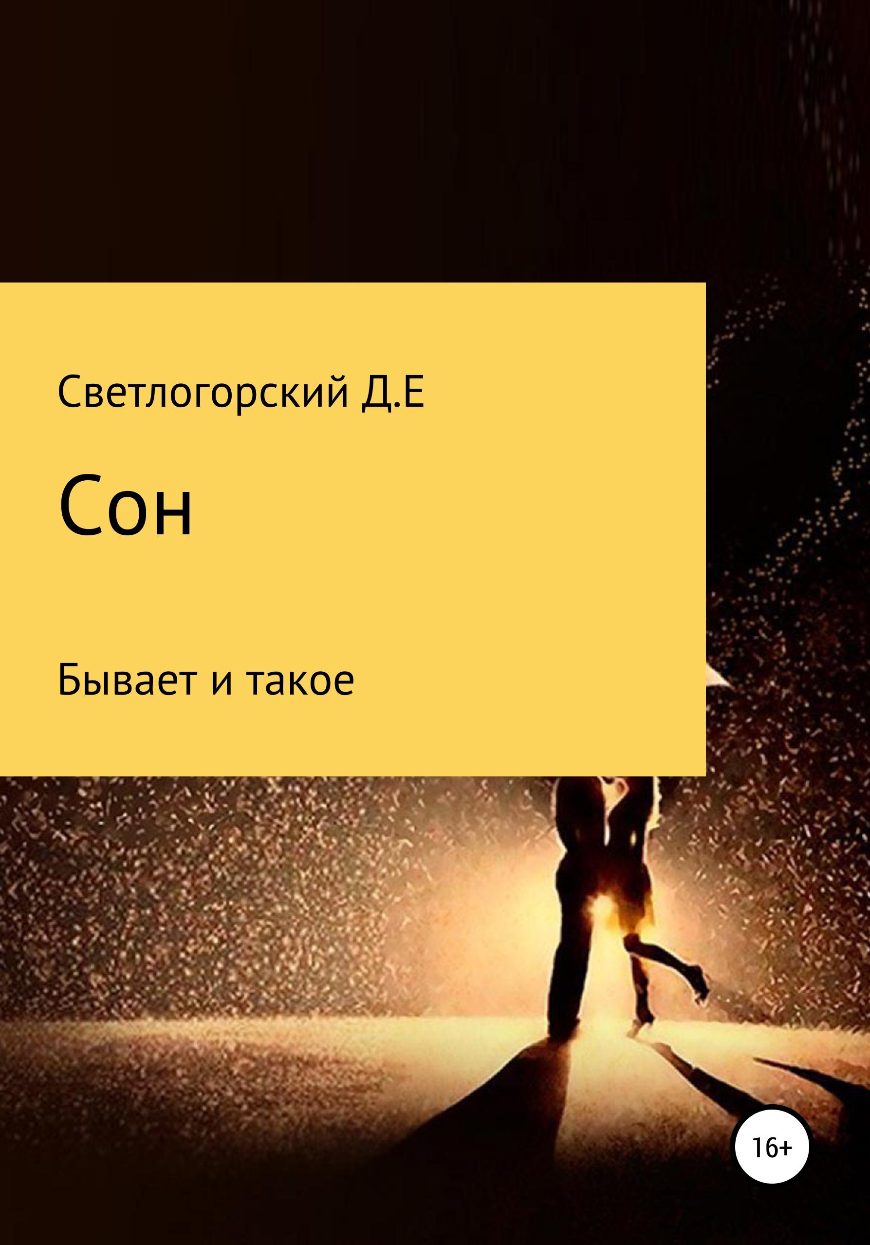 Дмитрий Евгеньевич Светлогорский Сон цена
