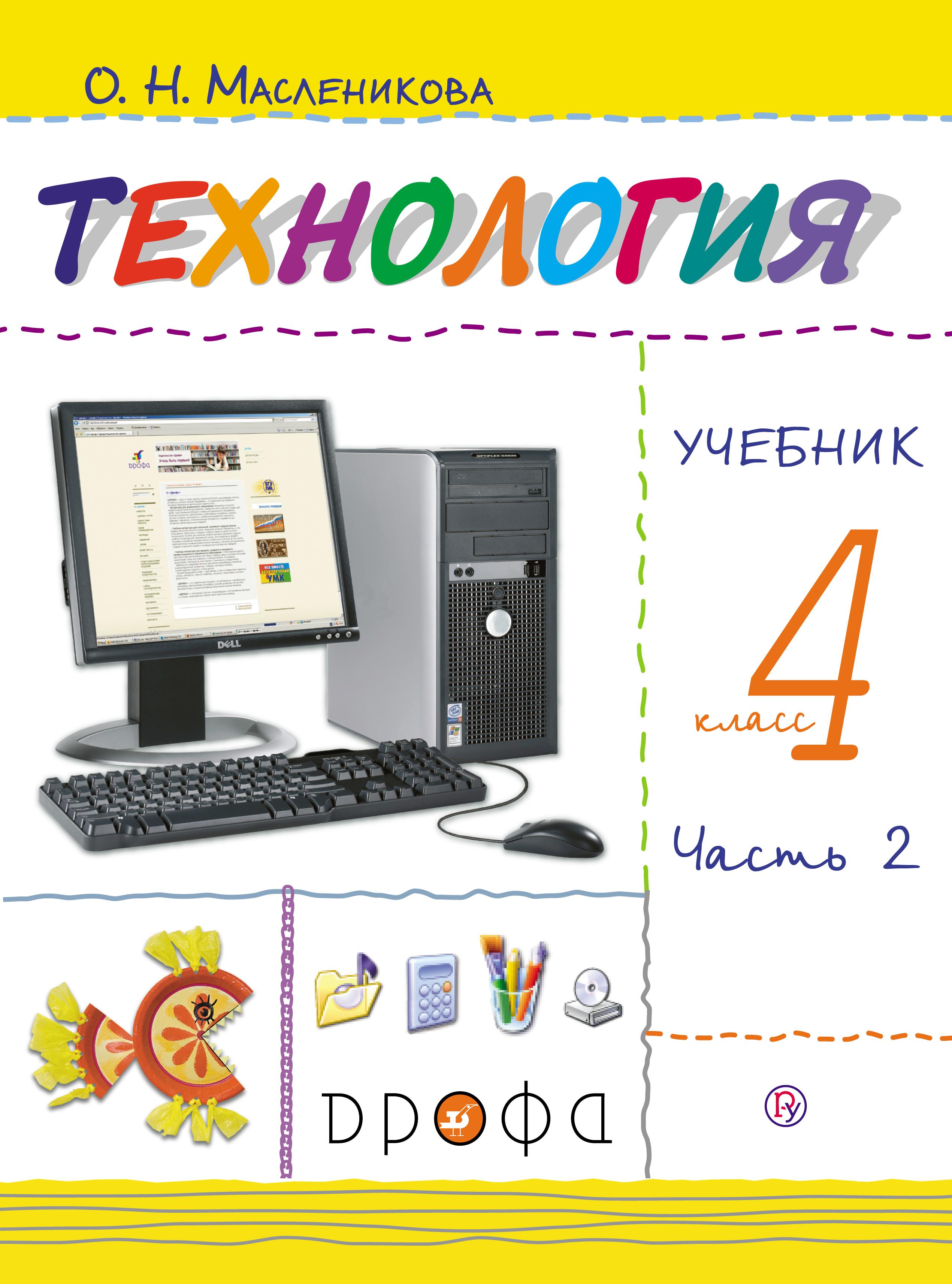 цена на О. Н. Масленикова Технология. 4 класс. Часть 2