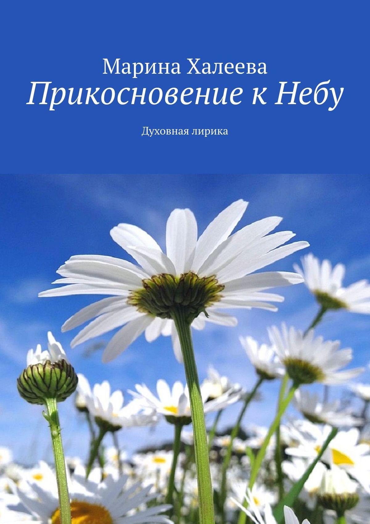 Марина Халеева Прикосновение кНебу. Духовная лирика карло каладзе от неба к небу