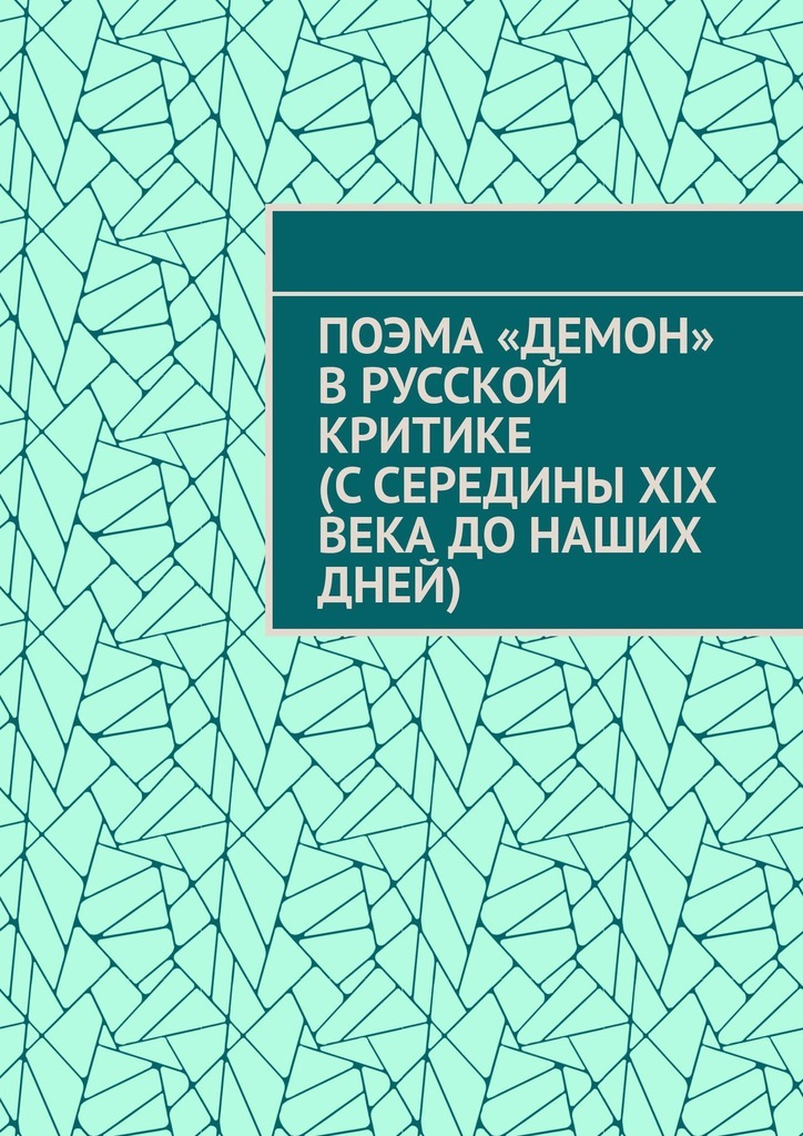 Гай Николаевич Серегин Поэма «Демон» врусской критике (ссередины XIX века донаших дней) поляков ю м сто дней до приказа на cd диске