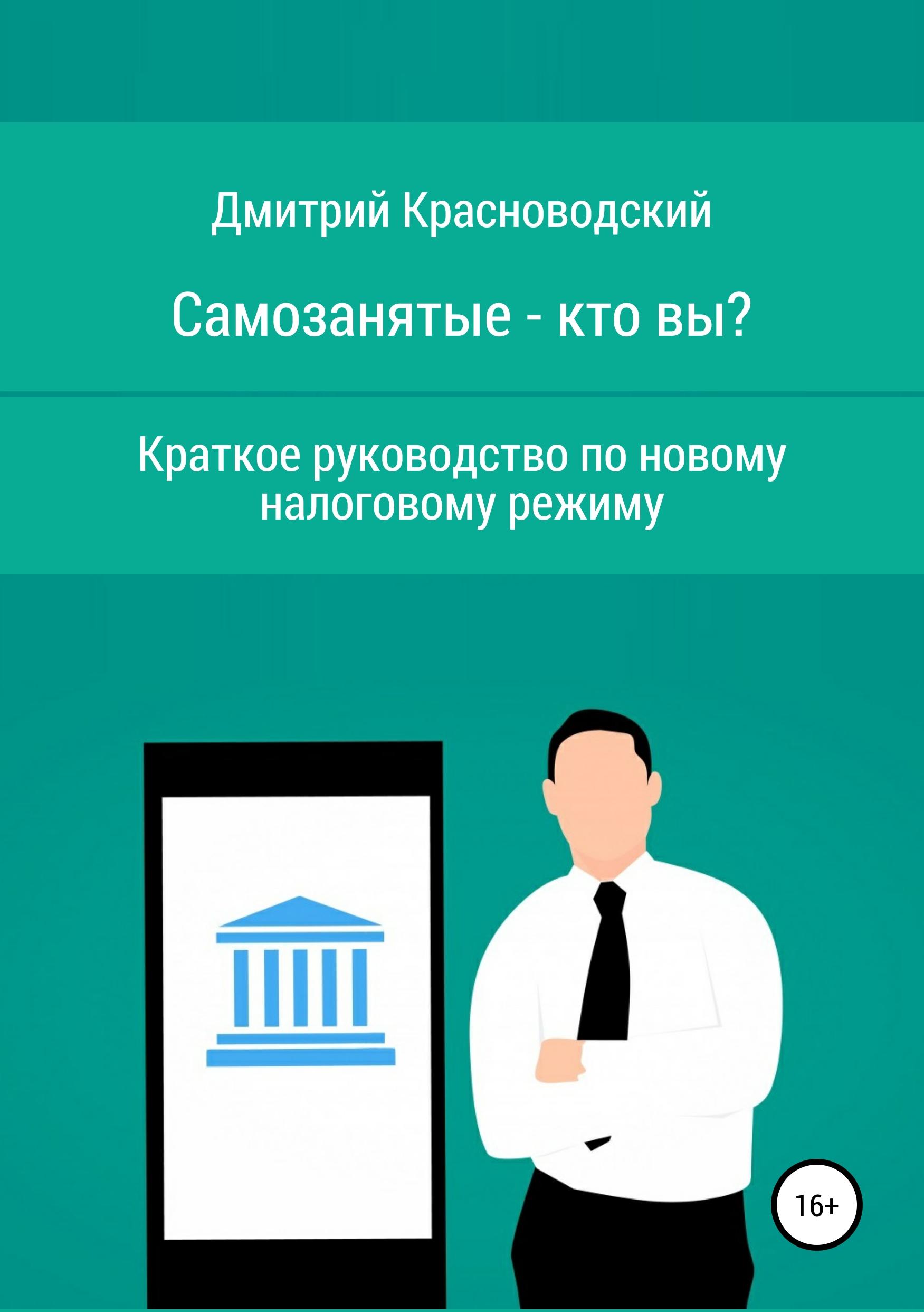 Обложка книги. Автор - Дмитрий Красноводский