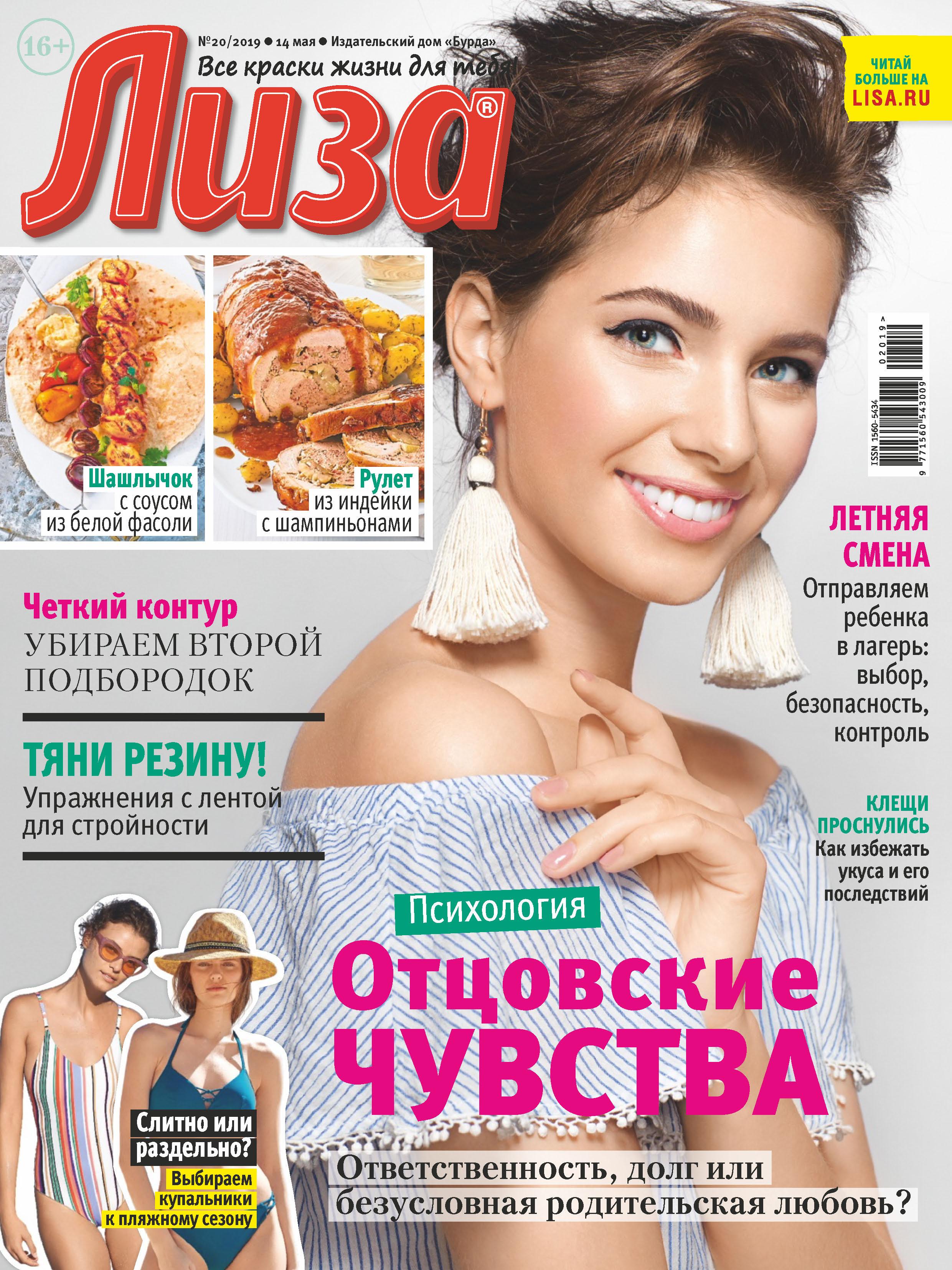 Отсутствует Журнал «Лиза» №20/2019 отсутствует журнал лиза 20 2018