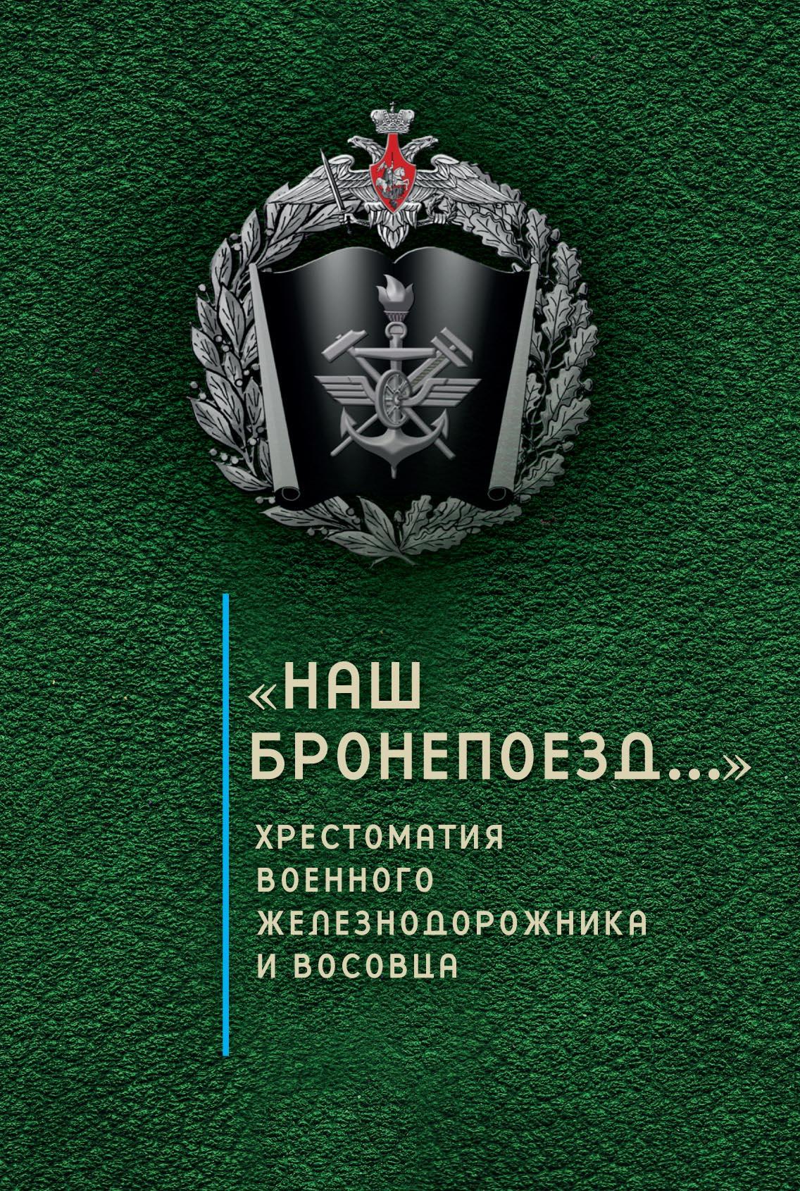 Отсутствует. «Наш бронепоезд…»: хрестоматия военного железнодорожника и восовца