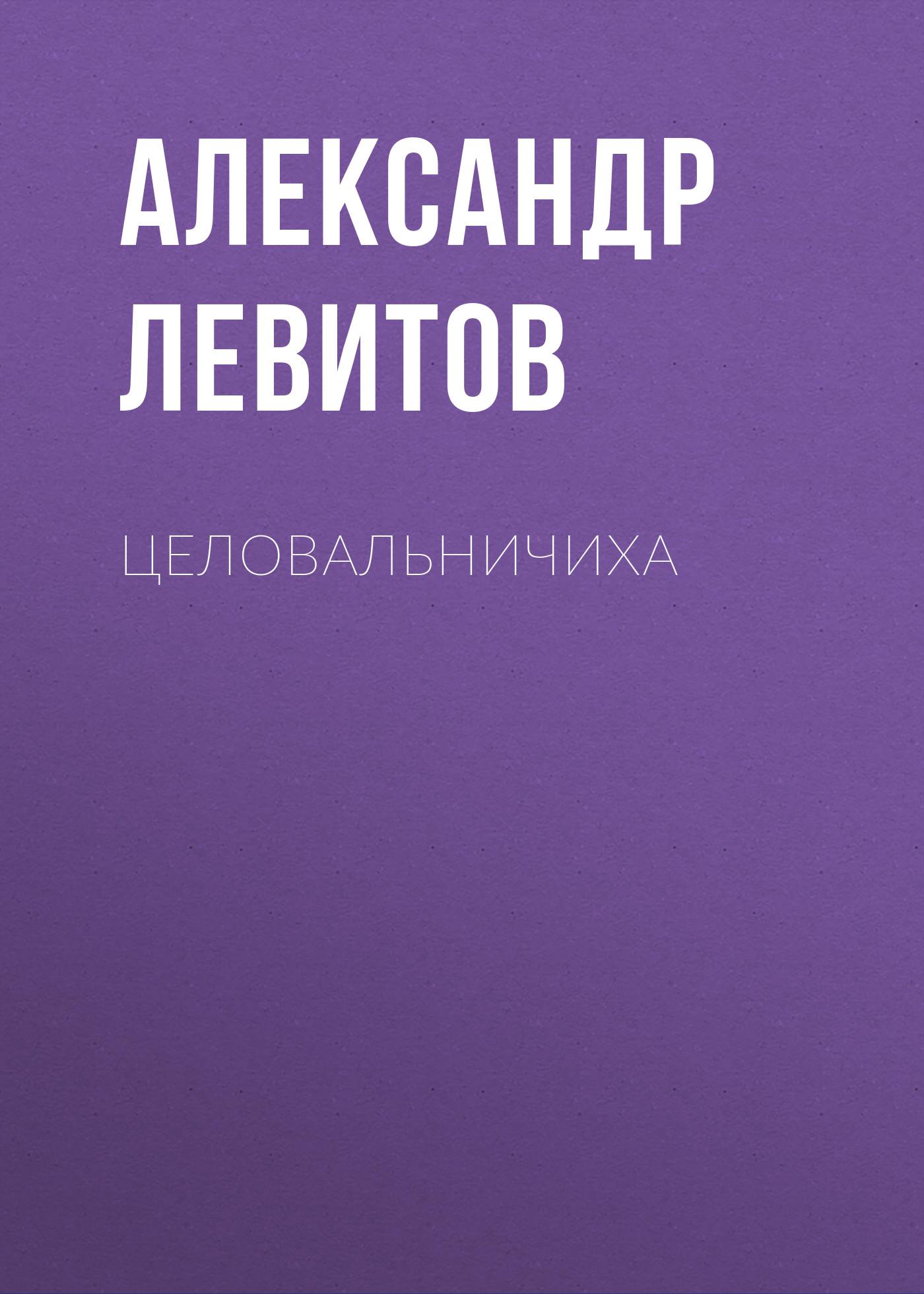 Александр Левитов Целовальничиха цена 2017