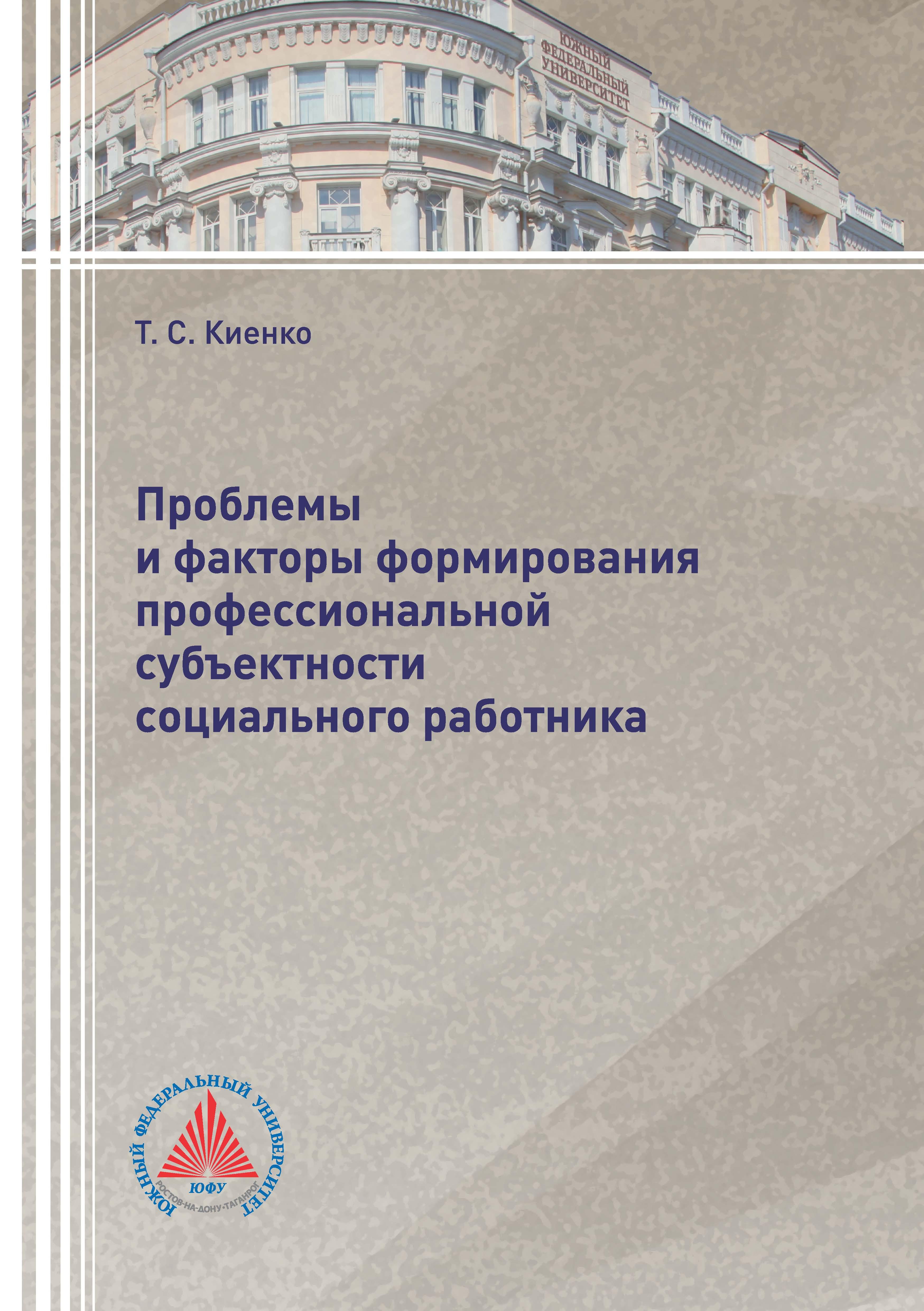 Т. С. Киенко Проблемы и факторы формирования профессиональной субъектности социального работника
