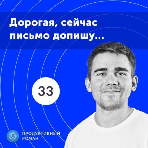 все цены на Роман Рыбальченко 33. Спецвыпуск. Как экономить время на коммуникациях онлайн