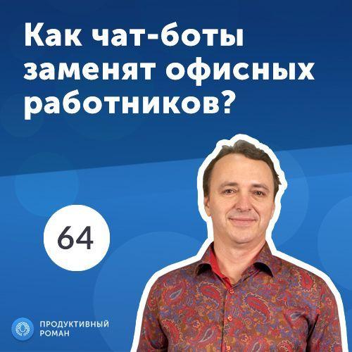 64. Андрей Ганин, ActiveChat: Как чат-боты могут помочь бизнесу?