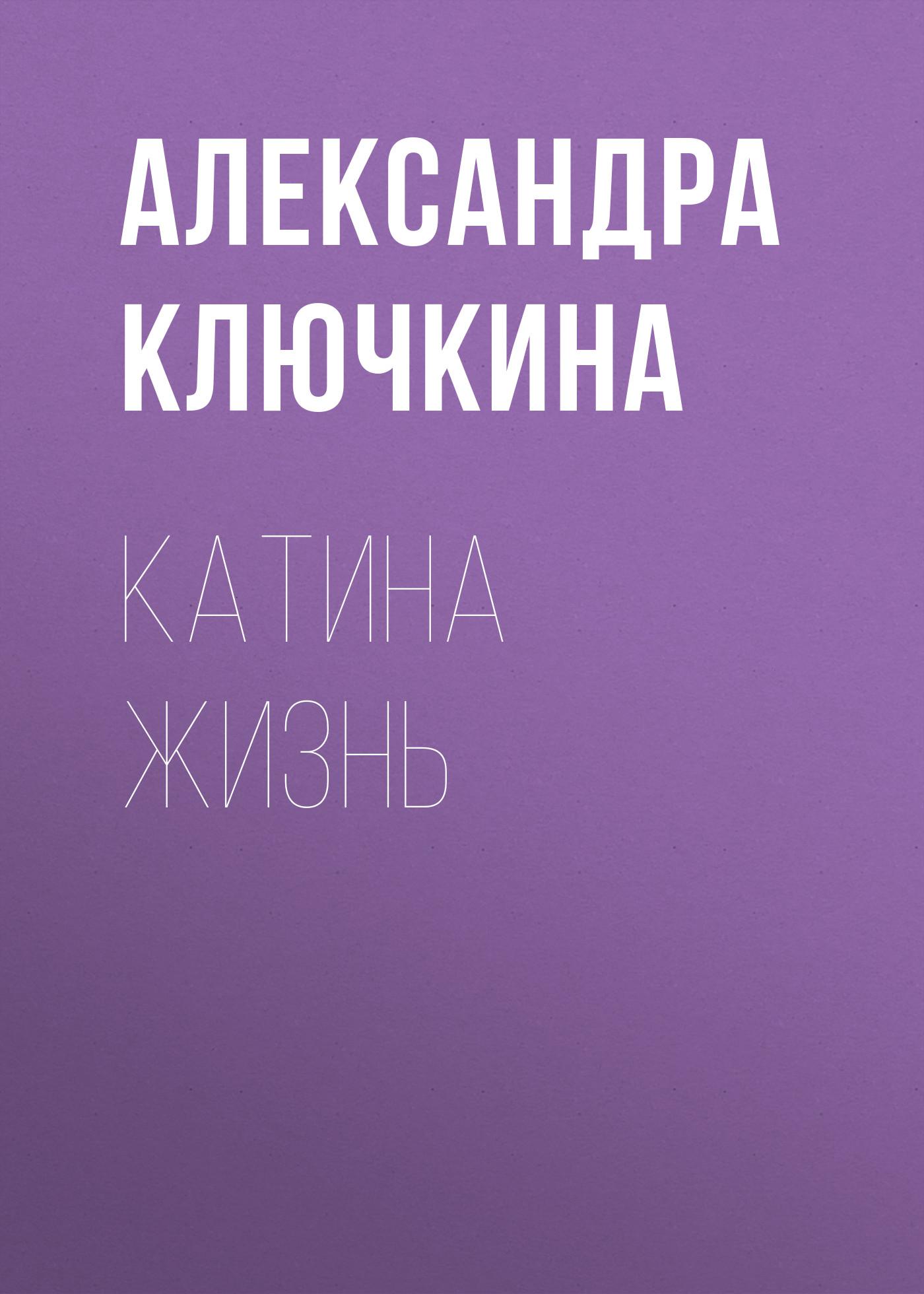 Александра Ключкина Катина жизнь стоимость авиабилета до саратова
