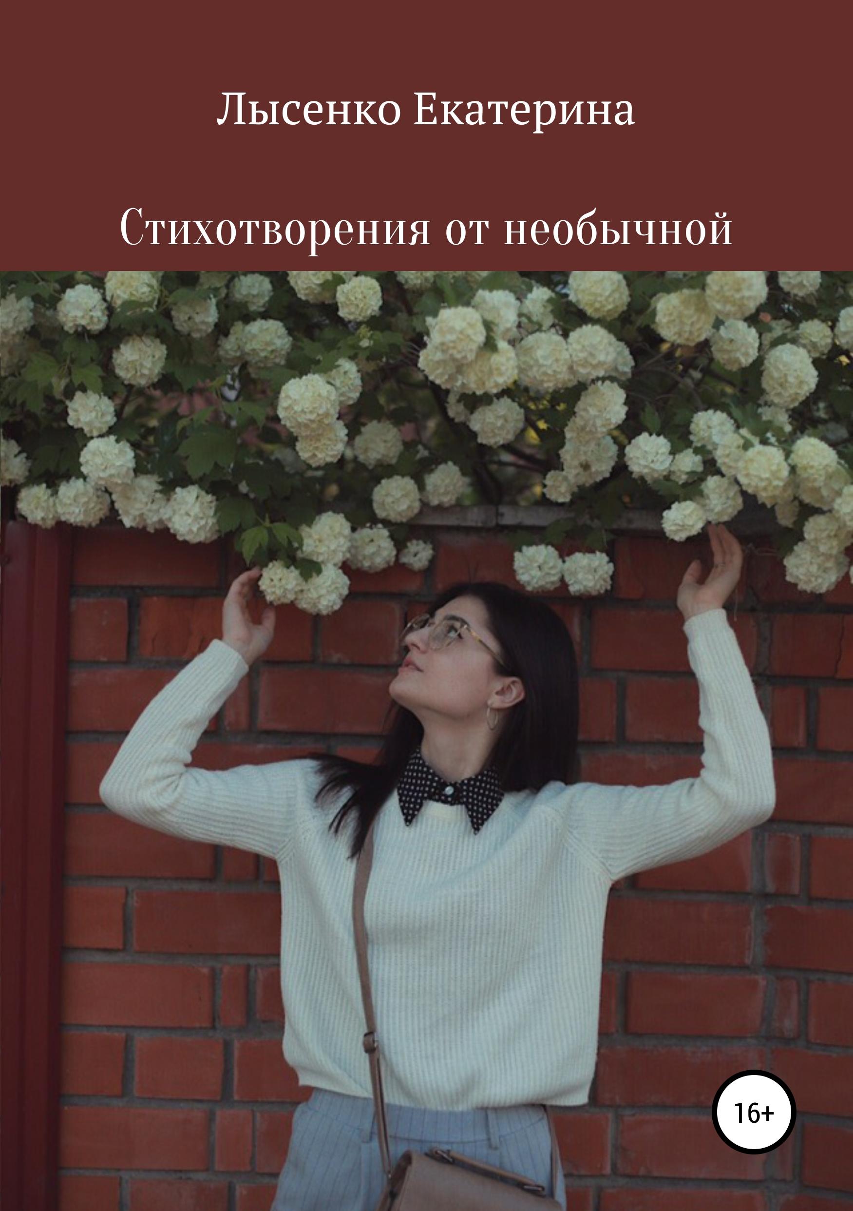 Екатерина Сергеевна Лысенко Стихотворения от необычной олейник с я нарисую храм стихотворения