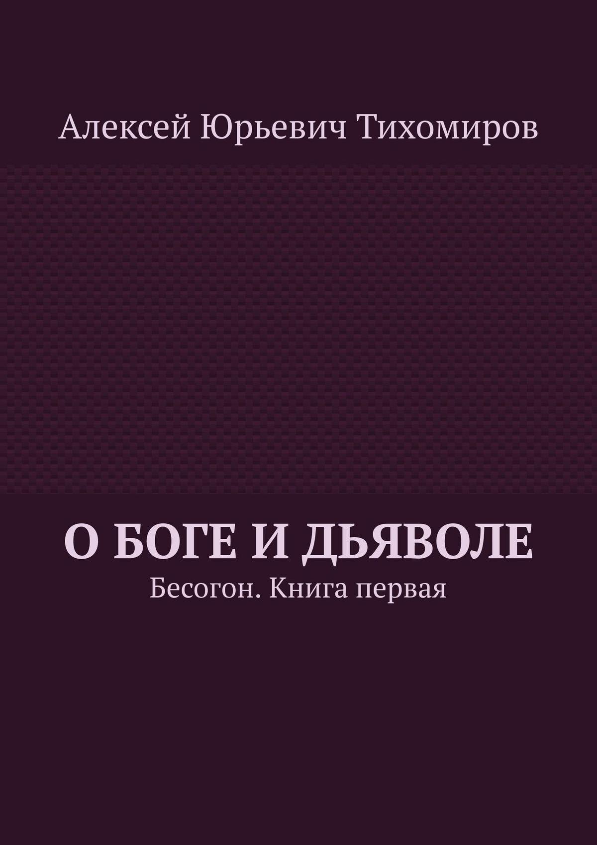 Алексей Юрьевич Тихомиров. ОБоге иДьяволе