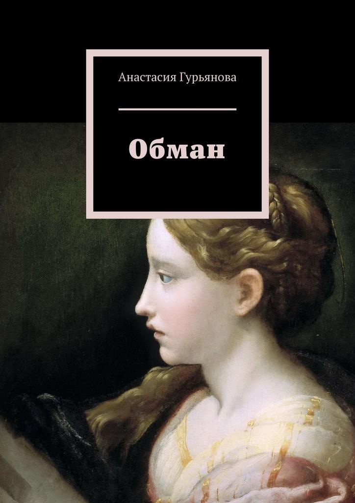 Анастасия Алексеевна Гурьянова Обман цена