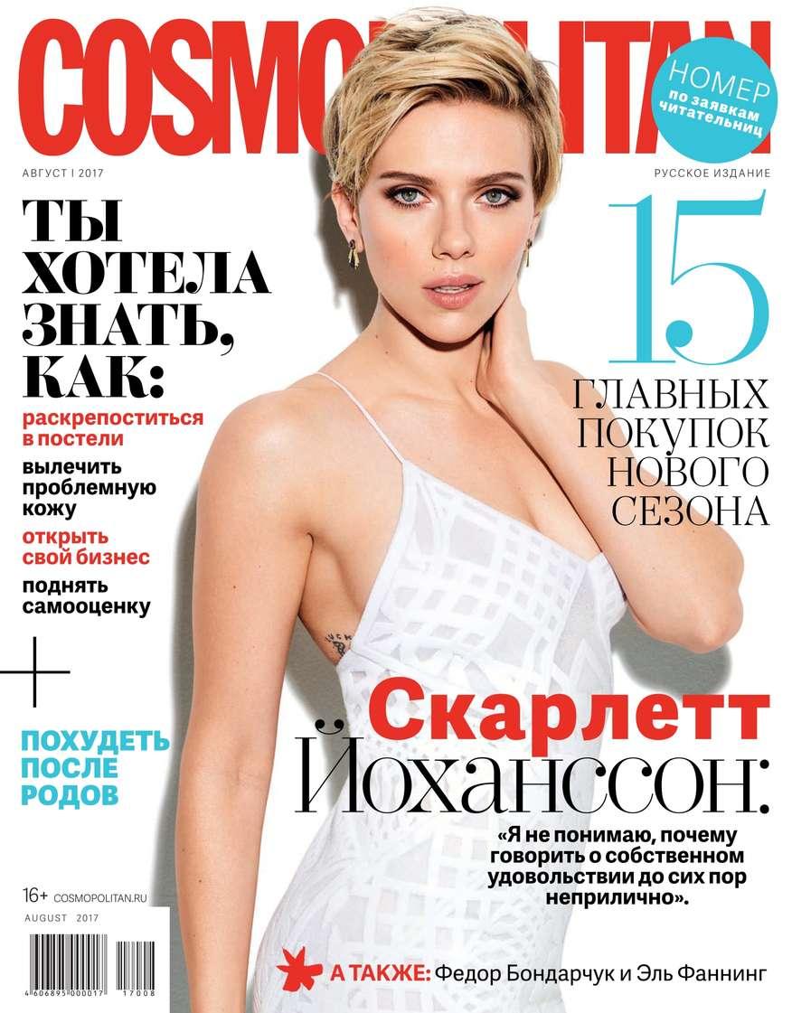 Cosmopolitan 08-2017