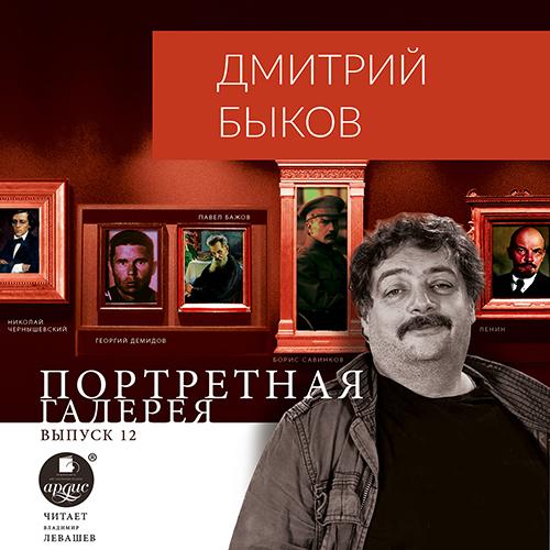 Дмитрий Быков Портретная галерея. Выпуск 12