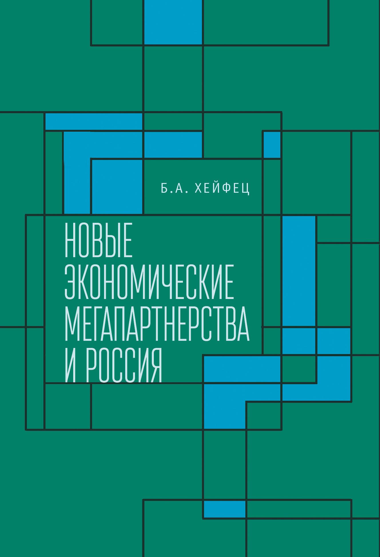 цены на Борис Аронович Хейфец Новые экономические мегапартнерства и Россия в интернет-магазинах