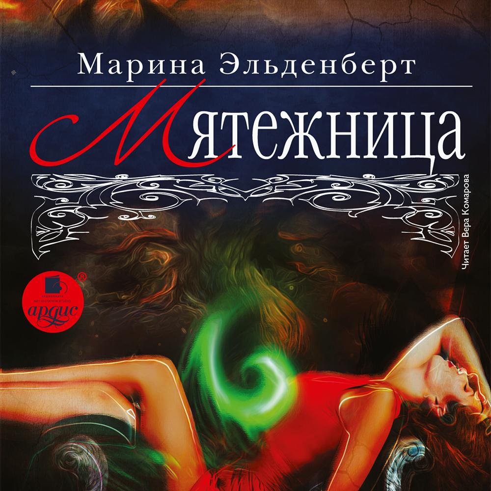 Марина Эльденберт Мятежница грэхем л его главный трофей роман page 10 page 4