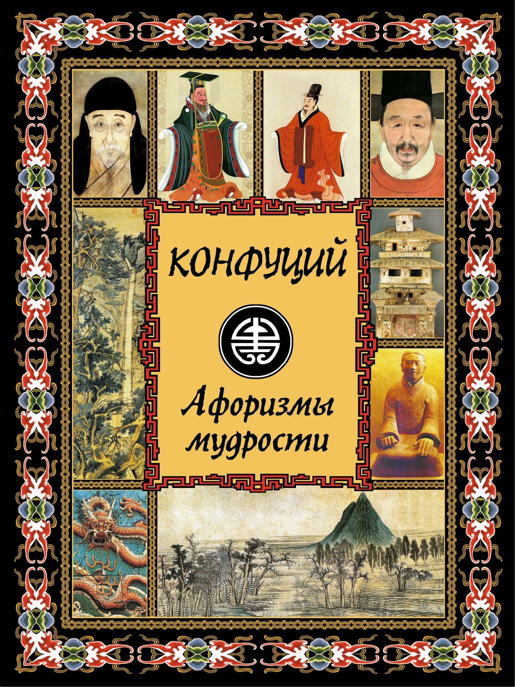 Отсутствует Конфуций. Афоризмы мудрости отсутствует афоризмы о власти предвидеть – значит управлять