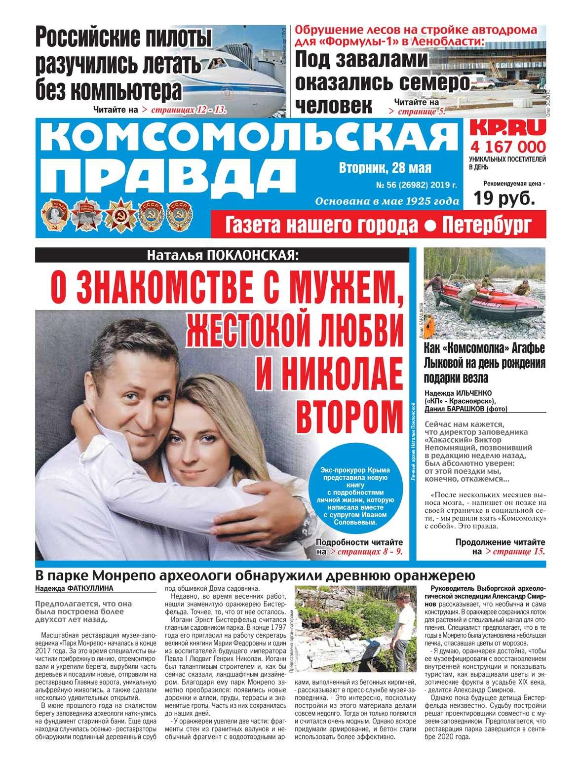 Редакция газеты Комсомольская Правда. - Комсомольская Правда. - 56-2019