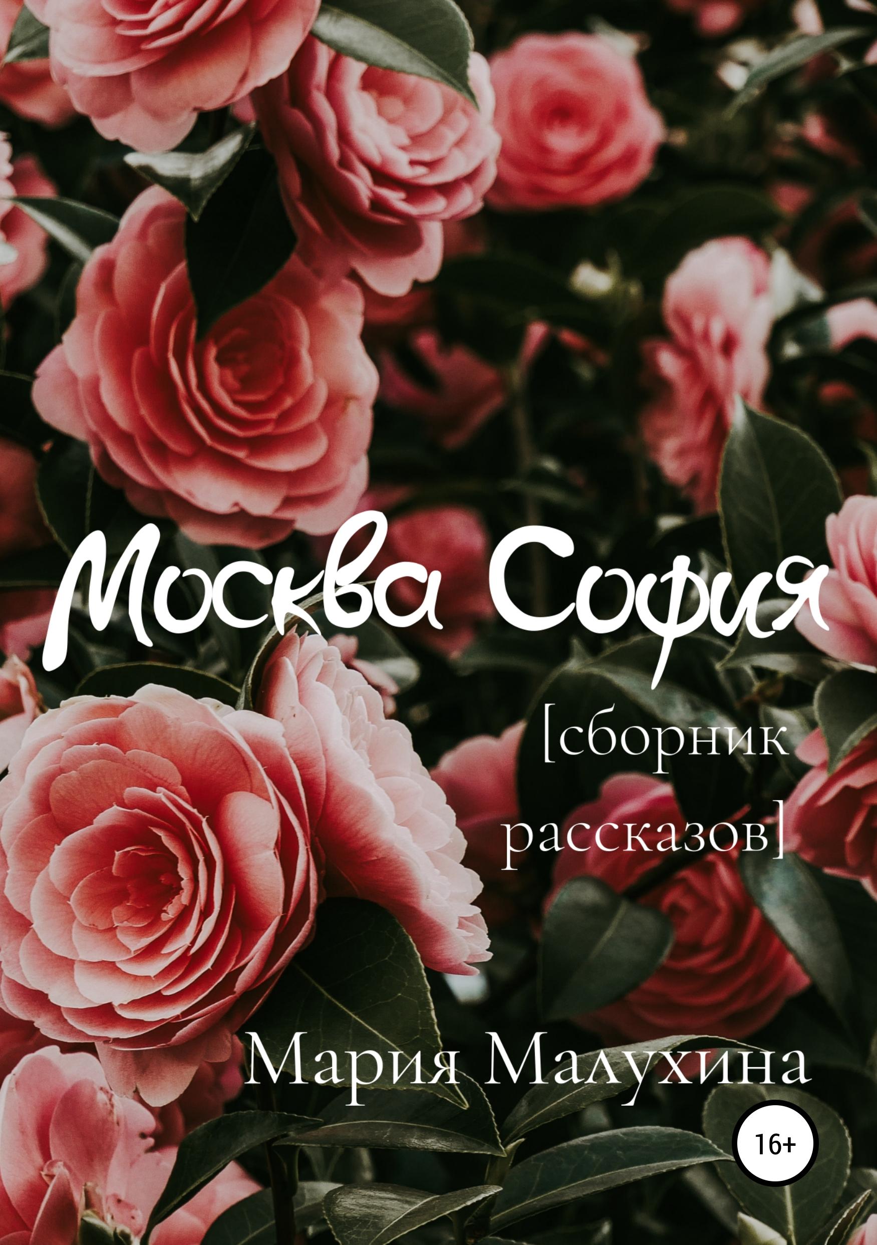 Мария Малухина Москва – София авиаперелет москва софия