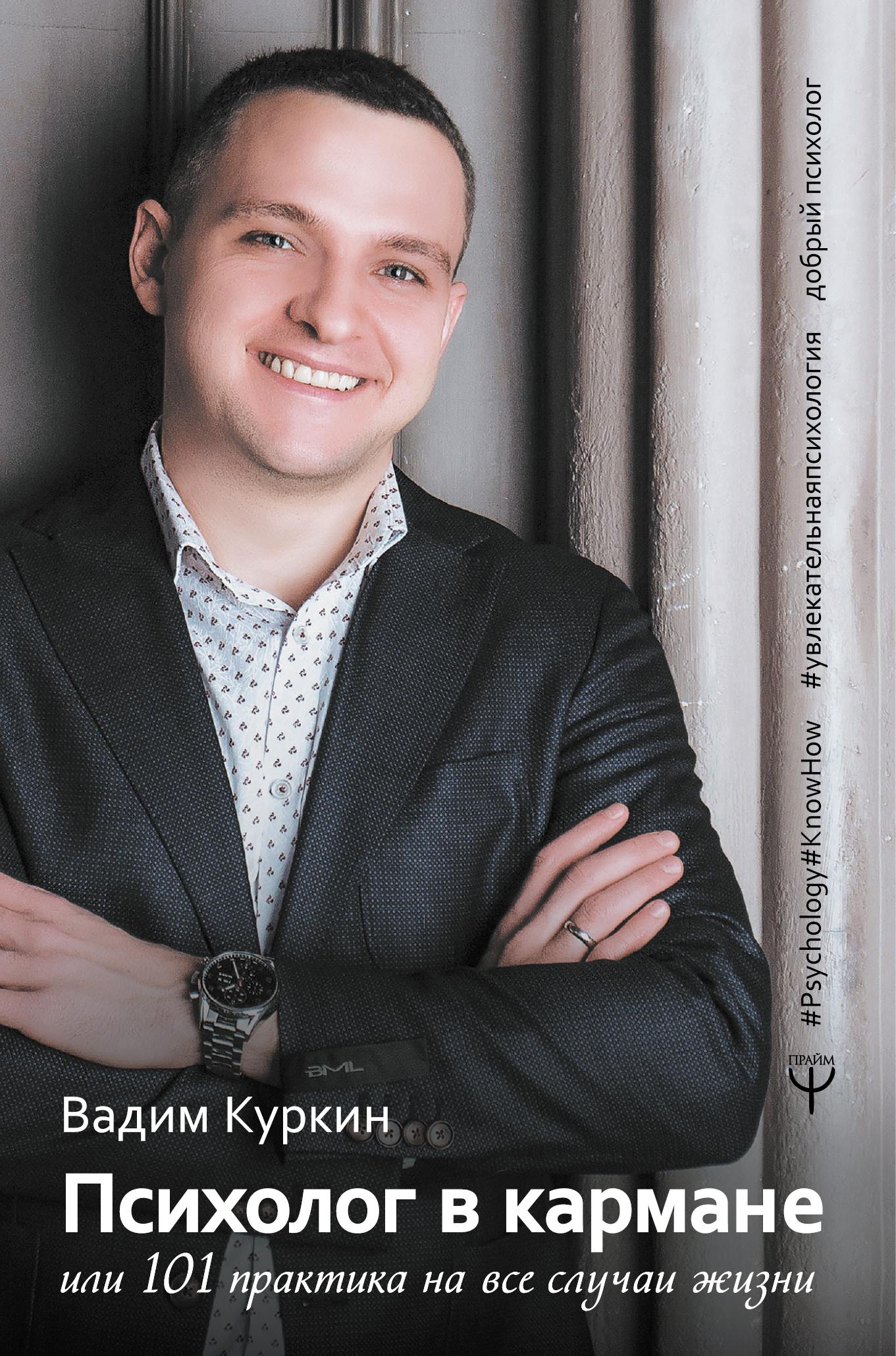 Вадим Куркин Психолог в кармане, или 101 практика на все случаи жизни