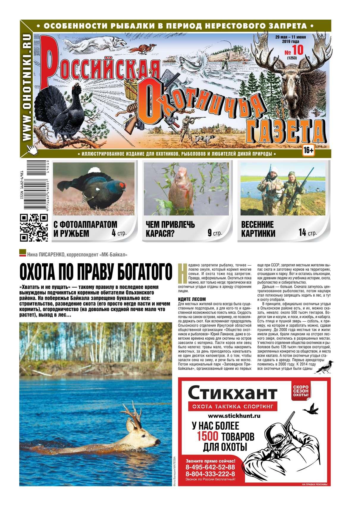 Редакция газеты Российская Охотничья Газета Российская Охотничья Газета 10-2019 цены
