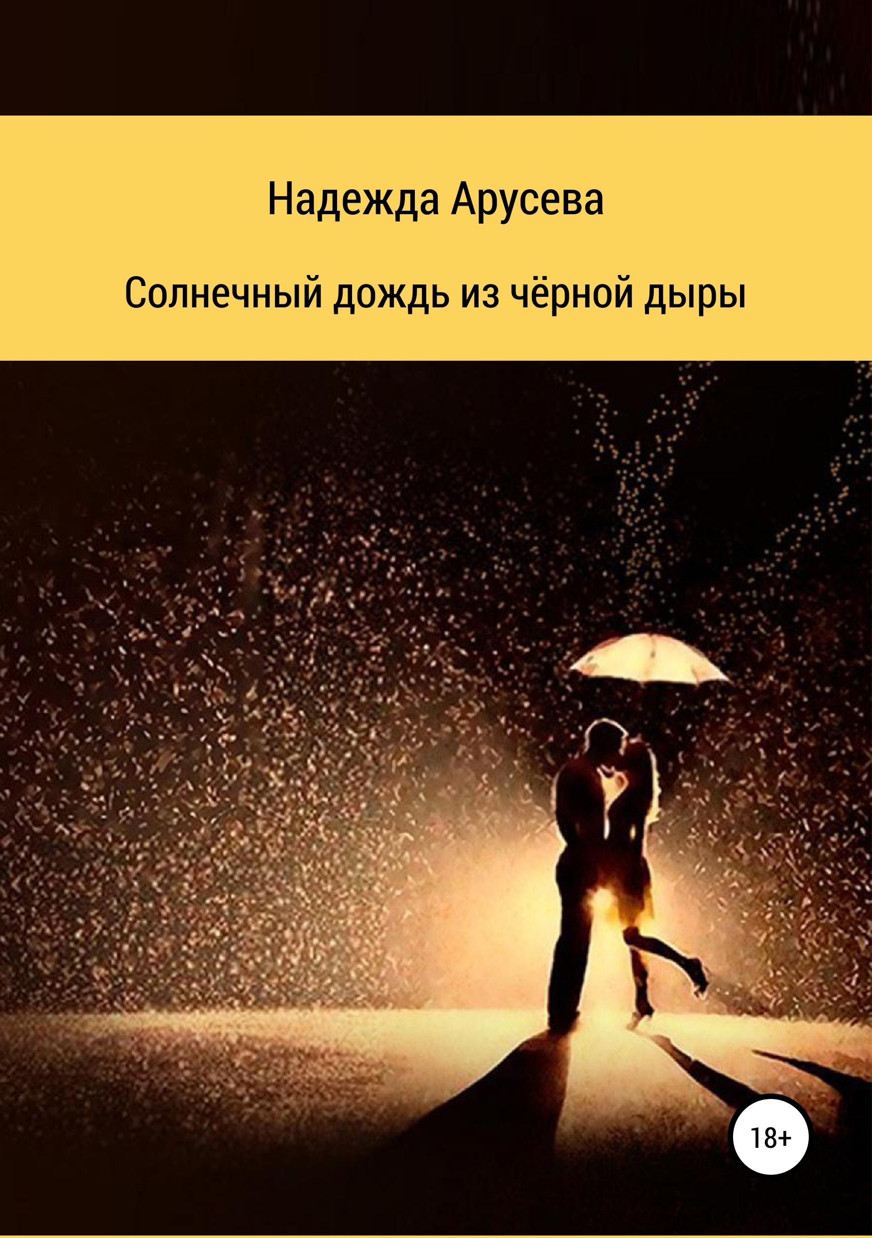 Надежда Ивановна Арусева Солнечный дождь из черной дыры надежда ивановна арусева тихий омут – индивидуальные черти