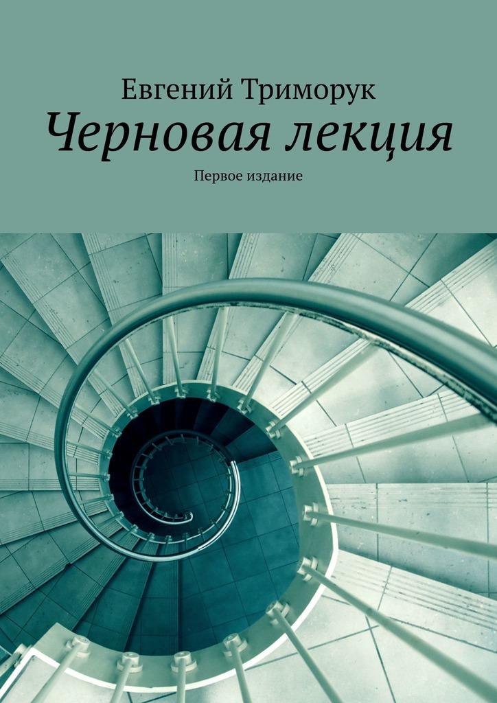 Евгений Триморук Черновая лекция. Первое издание