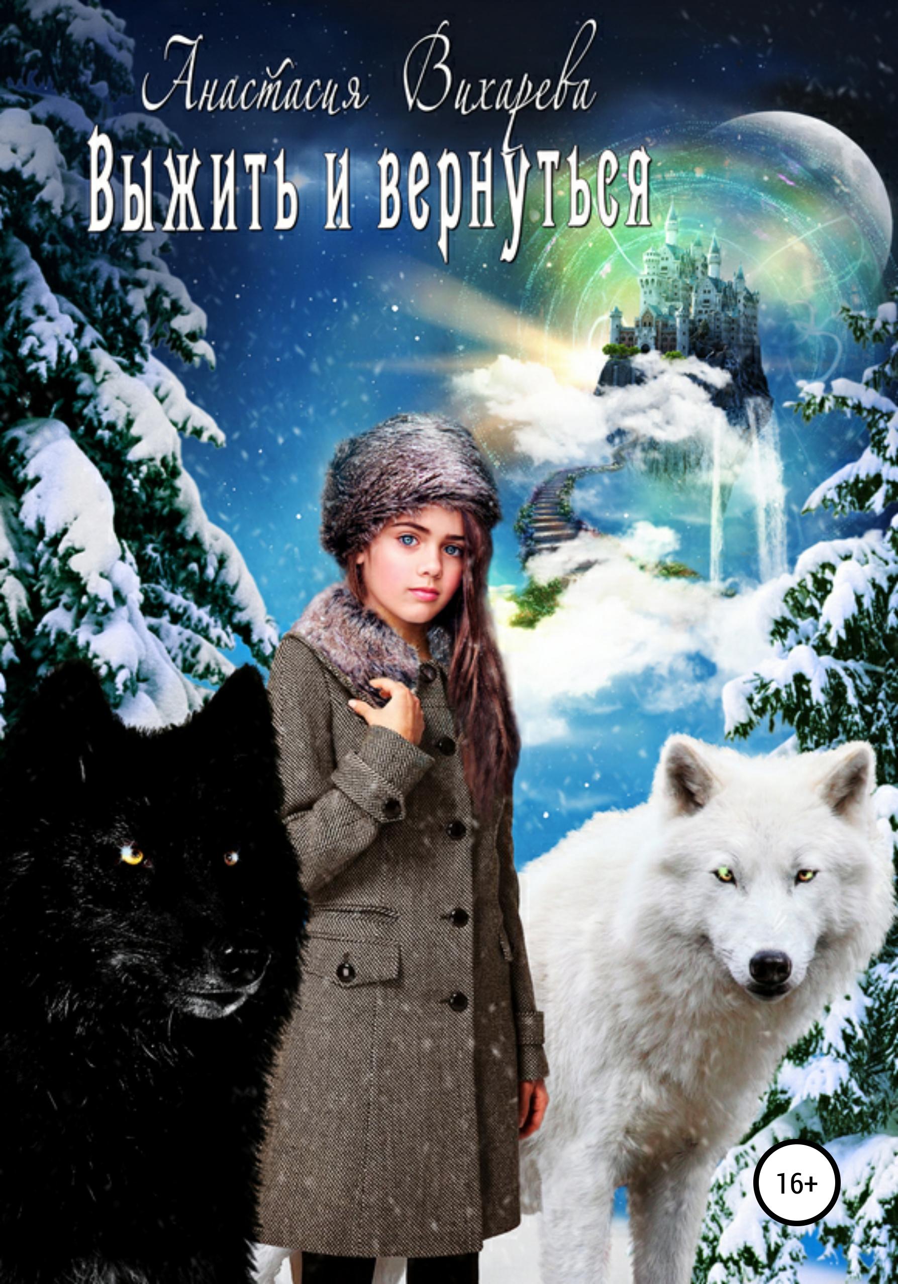 Анастасия Вихарева Выжить и вернуться