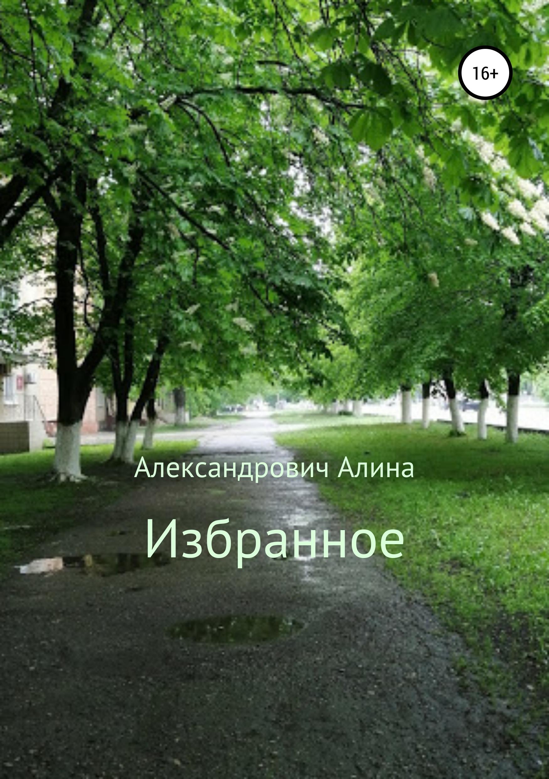 Алина Александровна Александрович Избранное алина александровна александрович избранное