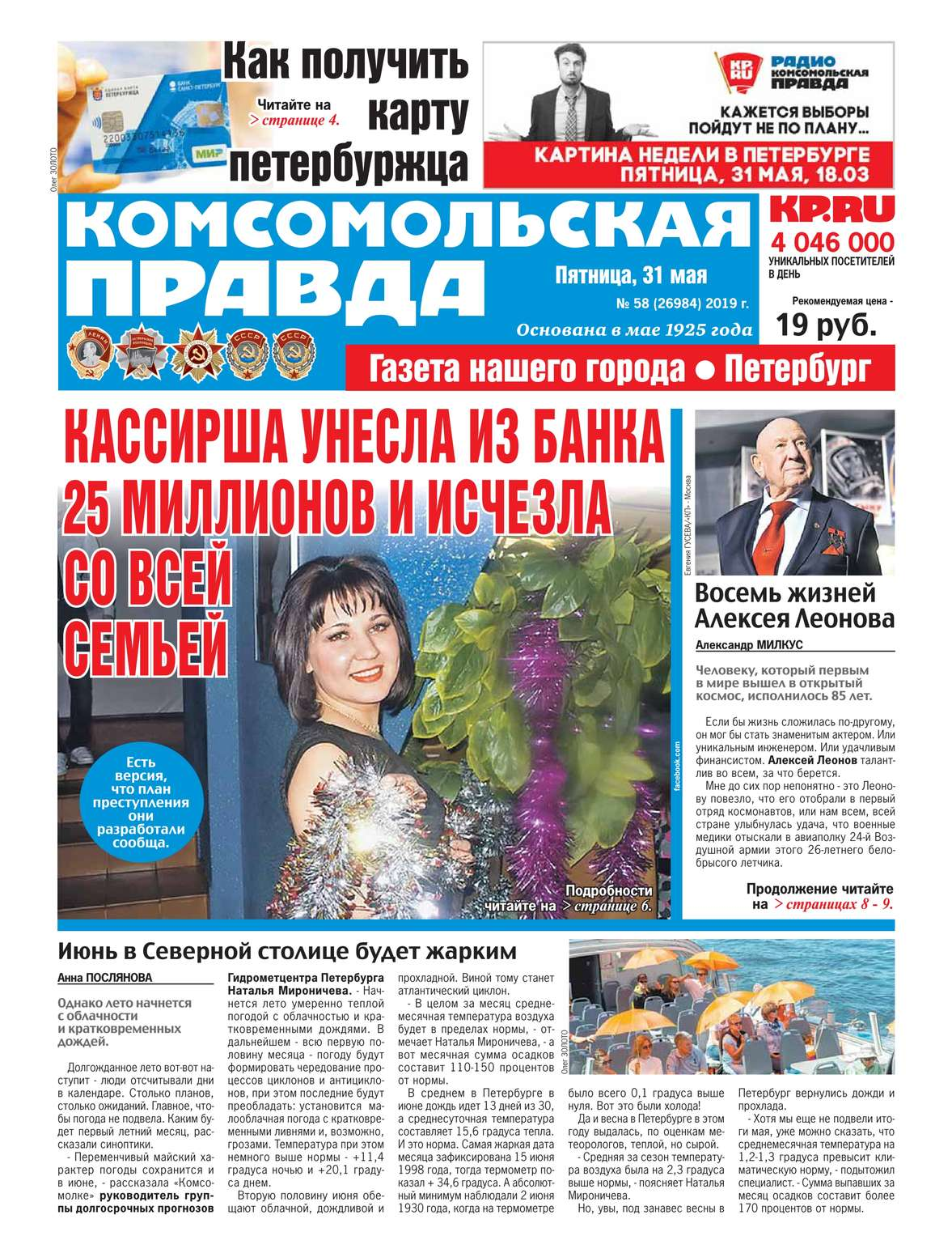 Комсомольская Правда. Санкт-Петербург 58-2019