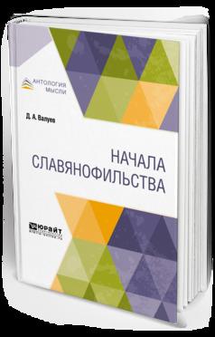 цена на Дмитрий Александрович Валуев Начала славянофильства