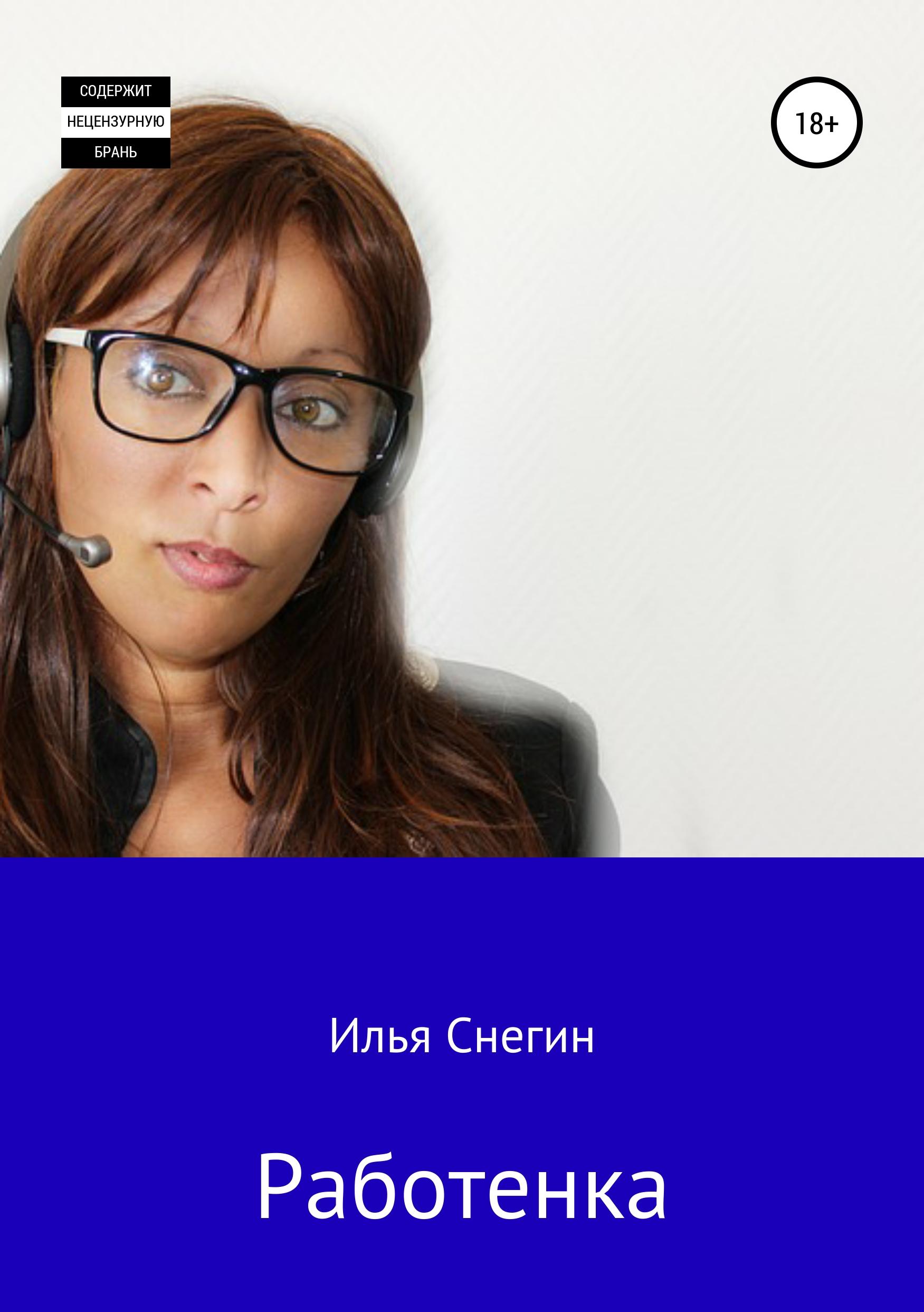 Илья Снегин Работенка