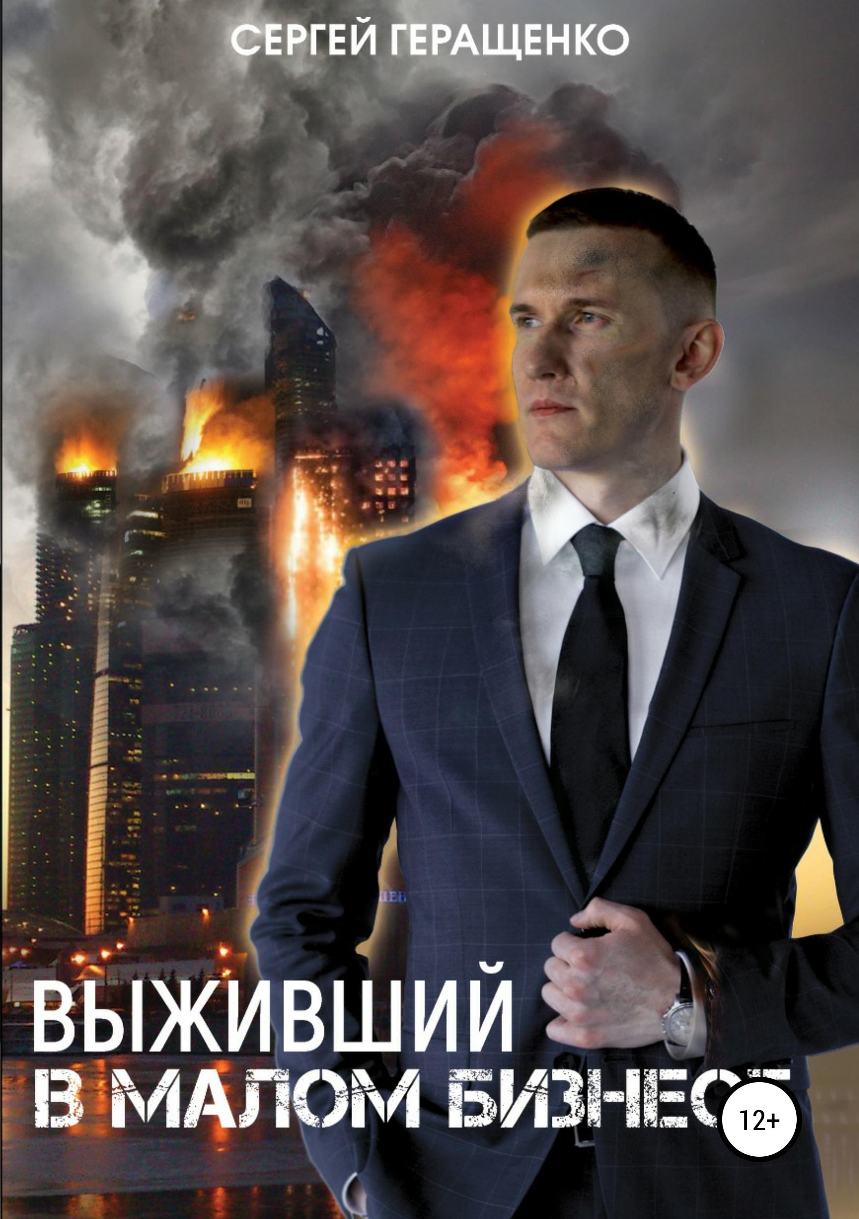 Обложка книги. Автор - Сергей Геращенко