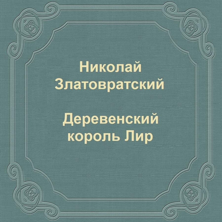 Николай Златовратский Деревенский король Лир николай златовратский мечтатели