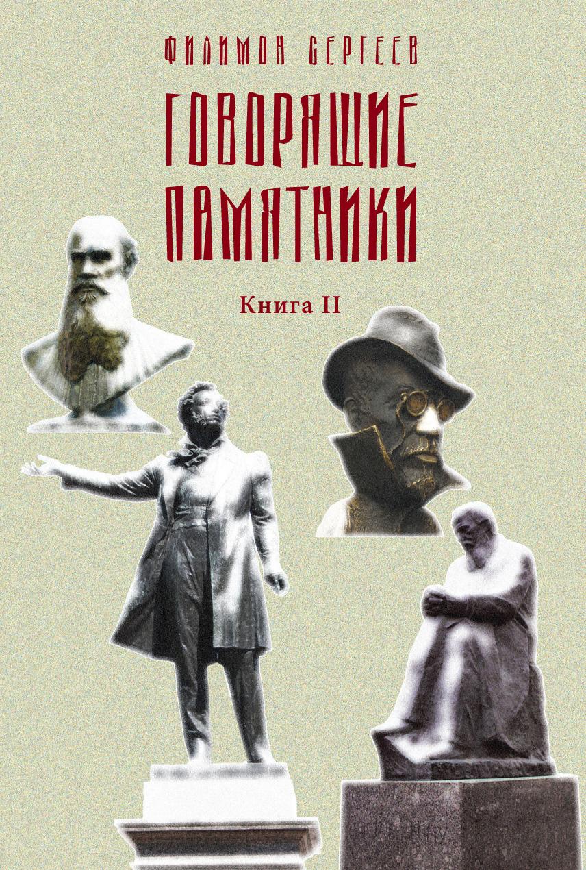 Филимон Сергеев Говорящие памятники. Книга II. Проклятие говорящие памятники