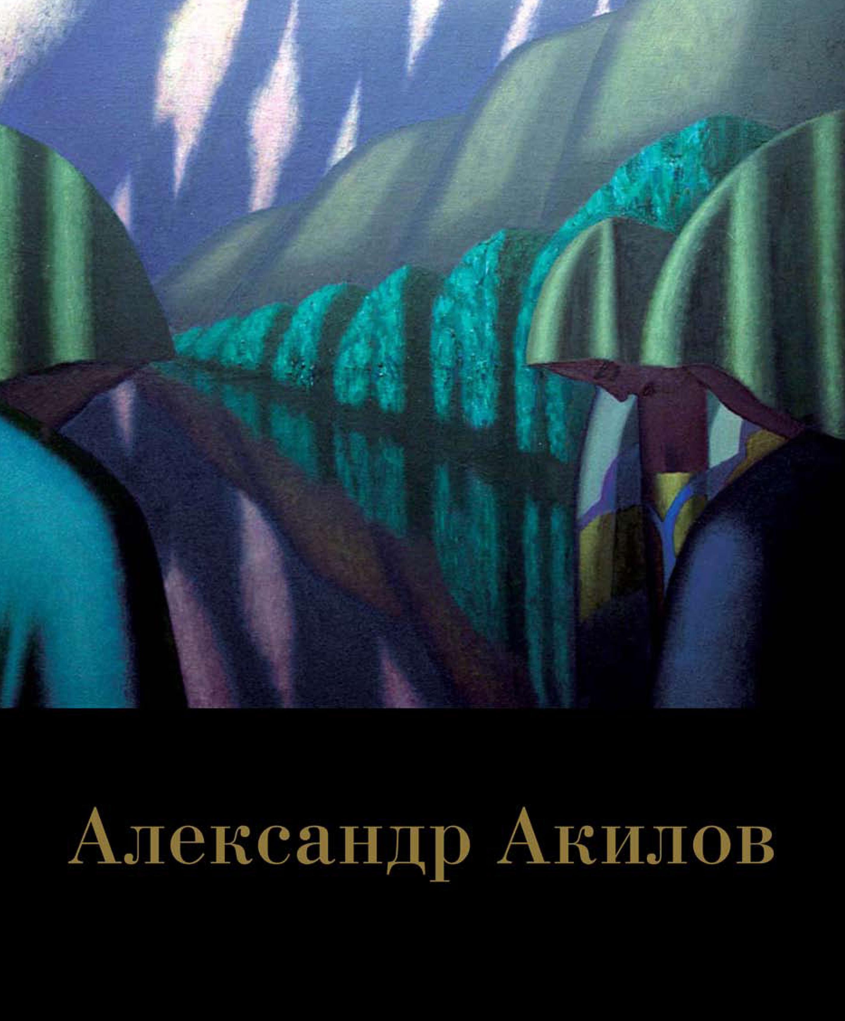 Александр Акилов. Живопись фото