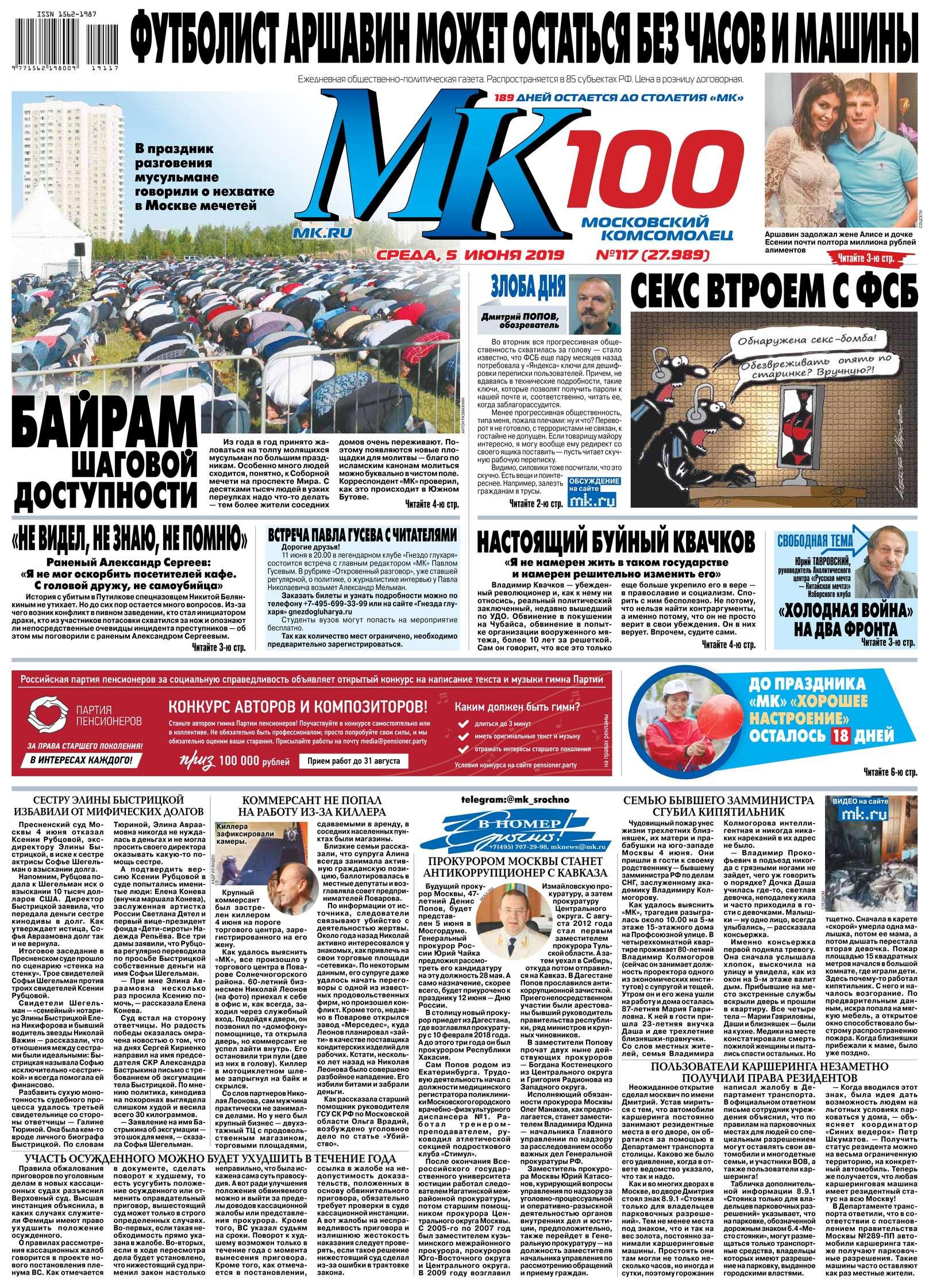 МК Московский Комсомолец 117-2019