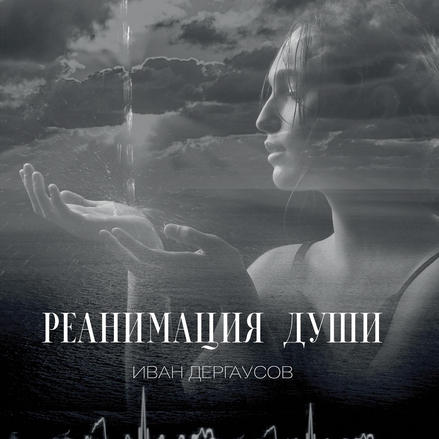 Иван Дергаусов Реанимациядуши пол дж что тебе мешает быть счастливой 37 психологических прививок которые избавят тебя от проблем