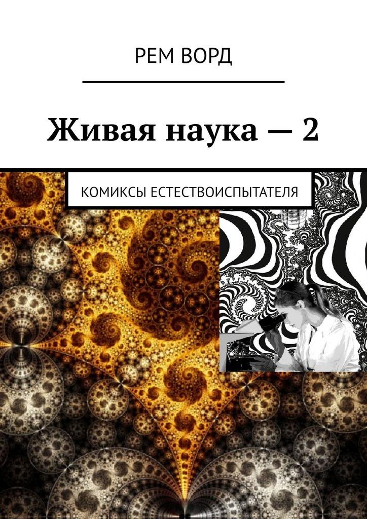 РемВорд Живая наука–2. Комиксы естествоиспытателя рем ворд революционер все по порядку