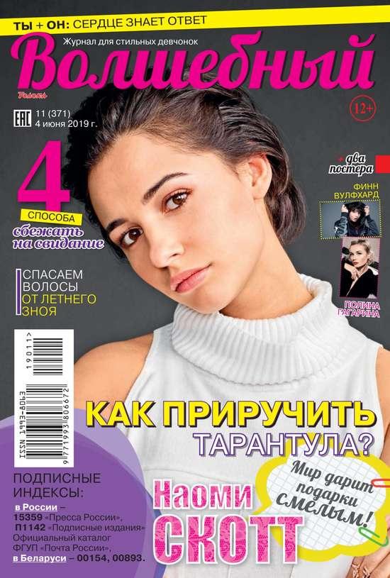 Редакция журнала Волшебный Волшебный 11-2019